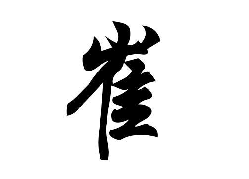 """""""崔姓""""汉族百家姓之一,崔姓起源有五种说法,得姓始祖是""""崔季子""""。那么您知道关于崔姓家谱、崔姓名人信息有哪些吗,姓崔的男孩起名与女孩起名好听的名字有哪些呢?下面不妨快来看看相关的文章吧!  崔姓,姓崔的名人      崔姓   崔姓是中国、朝鲜和韩国的姓氏之一,其主要来源于姜姓,始祖传为姜太公,鼻祖为炎帝神农氏,山东临淄(淄博)为崔姓的发源地。   崔姓在南北朝、隋唐时期达到极盛,属于中原地区望族、全国大姓;望族分布于今山东淄博、河南濮阳、河北安平、湖南"""