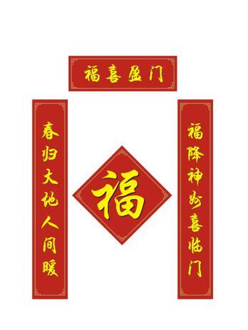 七字春节对联带横批_2017年七字春联大全带横批
