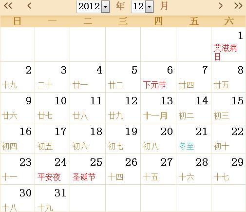 2012年11月8日农历_2012年农历阳历表日历表,2012年农历表,2012年日历表