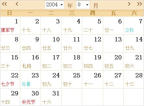 2004年日历表_2004年农历阳历表日历表,2004年农历表,2004年日历表
