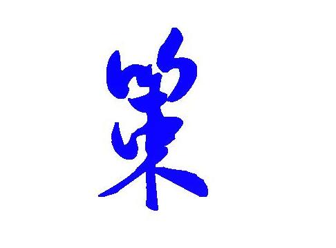策字分析   简体字:策 繁体字:策 拼音:ce 部首:竹 部首笔画:6   部外笔画:6 起名吉凶:吉 五行:木 简体笔画:12 繁体笔画:12   中国对于起名用字有很多的讲究,男女之分的汉字是必须的.